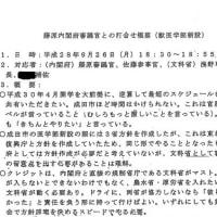 [加計学園問題]文科省は「首相の意向」文書の存在を認めよ 加計学園問題の全貌を明らかにせよ