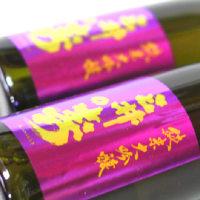 ◆日本酒◆福岡県・みいの寿 三井の寿 純米大吟醸 愛山 パープル・ラベル 生酒
