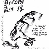 7/5(水)荒川淳 x suppa micro pamchopp x 直江実樹@小岩BushBash