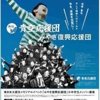 河北新報さん * みやぎ復興応援団