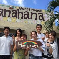 6月28日チェックアウトブログ~ゲストハウスhanahana In 宮古島~
