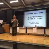 弟の早稲田大学の最終講義が昨日行われました(^.^)
