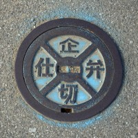 沖縄県企業局