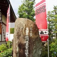 没後400年、墓碑を建立 幸村・大助を祭る「心眼寺」