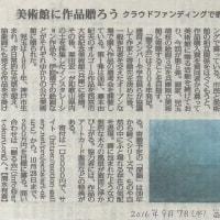 毎日新聞(9月7日夕刊)にクラウドファンディングの記事が掲載されました。