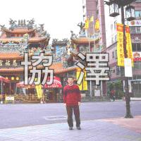 観光スポット  in  台北市 :   松山慈祐宮 ,  台湾.