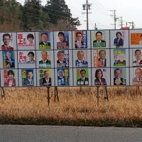 伊賀市議選がはじまる。私も応援する。