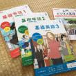 NHK語学テキストが書店に並んでました♪ その2