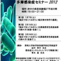 抗菌薬感受性セミナー2回、3回目の応募枠を拡大しました。