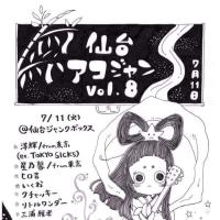 【LIVE INFO.】7/11(火)仙台junk box(宮城)