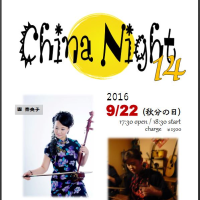 秋のChina Night