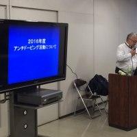 アンチドーピング講習会を開催しました。
