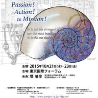 日本救急医学会第43回学術集会・総会   MEIDAI関連 演題発表
