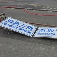 浜坂三角道標