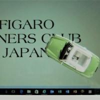 フィガロ オーナーズ クラブ ジャパン 第1回ミーティングのお知らせ