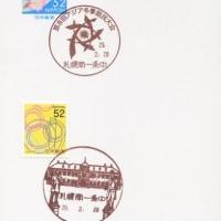 札幌南一条中郵便局の風景印