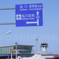 旭川空港より帰還しました