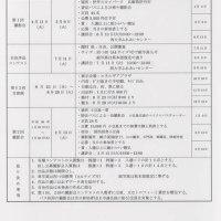 29年度西大寺支部行事予定表