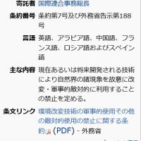 環境改変技術の軍事的使用その他の敵対的使用の禁止に関する条約と、1シーズンに台風が北海道に3つ上陸は統計開始以来初との関係。