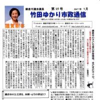 竹田ゆかり市政通信 第15号