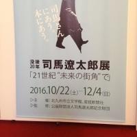 12月2日 没後20年 司馬遼太郎展