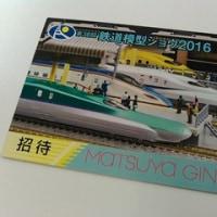 第38回鉄道模型ショウ2016のお知らせ