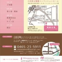 4月22日フラショー&講演会@小田原