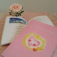 幸せの基準の法則 書籍 購入の仕方
