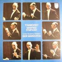 ◇クラシック音楽LP◇マルケヴィチ指揮のチャイコフスキー:交響曲「マンフレッド」