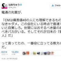 電通 「CMは偏差値40に理解できなきゃダメ。世間にはおそるべき量のバカがいる。それが日本の普通の人だ」 → 炎上