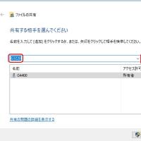 Windows10 をファイルサーバーにし、他のWindowsマシン、あるいは iOS デバイスからアクセスできるように設定してみました。(その2)