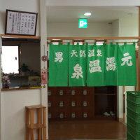 鳥取見聞録 驚きの鳥取 鳥取の銭湯は温泉(1)