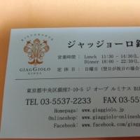 ジャッジョーロ銀座。お料理編