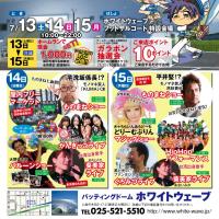 【7月13日~15日】ホワイトウェーブ3周年祭開催決定!