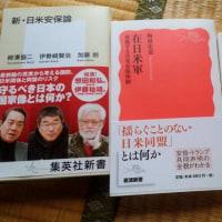 2017.6.26 憲法9条のもとでの日本の安全保障