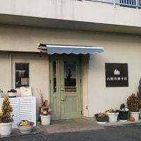 古賀洋菓子店  芳賀町