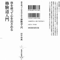 世界宗教としての仏教(仏教の普遍性について)/田中利典師
