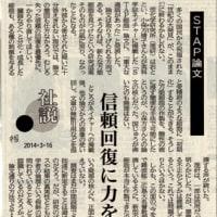 【3・11と3/15】難波先生より