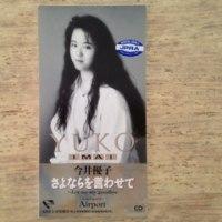 「さよならを言わせて~Let me say good-bye」 今井優子 1990年