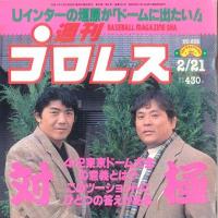 7月22日(金)のつぶやき 大仁田 船木 超花火 YOSHI-HASHI カルマ G1 #g126