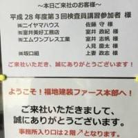 前向き前進で人は成長する…函館市~北斗市