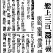 青函連絡船爆撃壊滅  *ボクの見た戦中戦後(33)