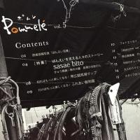 Pommele(ポムレ)5号発行
