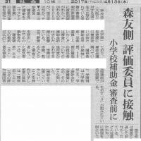 大阪府私学審議会会長