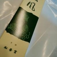 半田松華堂の味噌松風