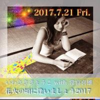 『いわさききょうこ with 常富喜雄』花火の頃に逢いましょう2017