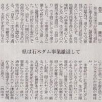 県は石木ダム事業から撤退して!