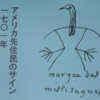 不思議な≪鳥形霊≫の話し…(^^)