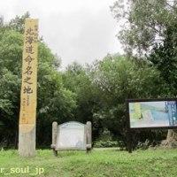 3828.北海道命名之地を訪ねて