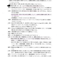 【366-17】損害賠償請求事件訴訟裁判の経緯。